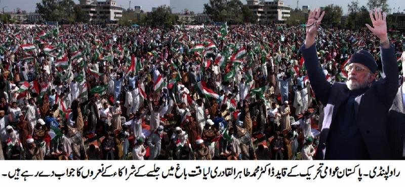 Tahir ul Qadri addressing a big public rally in liaqat bagh,rawalpindi