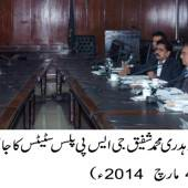 Provincial cabinet committee on GSP+ status holds its first meeting