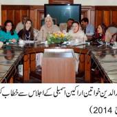 Women should be treated equally as men:PML-N women MPA's demand the government