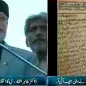 I would not believe till I have FIR's copy: Allama Dr Tahir ul Qadri