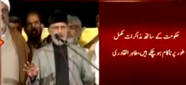Dr Qadri closed the doors of dialogues