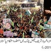 PML-N Lahore comes out on roads against PTI,PAT sit-ins