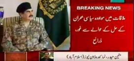 Army chief asked PM Nawaz Sharif to resign;Dawn News claims