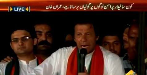 Imran Khan ask party workers to reach Islamabad
