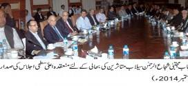 Mujtaba Shuja have meeting with banks to pay financial aid to flood affectees before eid