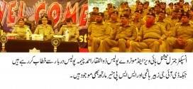 Zulfiqar Ahmad Cheema addressed Police Darbar in Kamonkey
