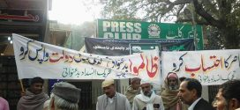 Int'l Anti-Corruption Day observed in Mandi Bahauddin