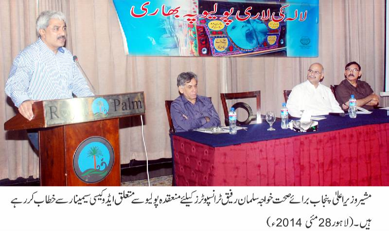 Khawaja Salman Rafique.jpg