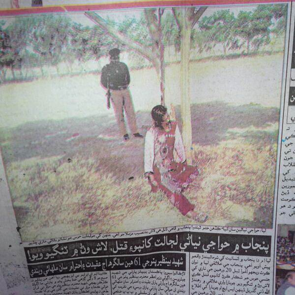 A Sindhi newspaper coverage the rape victim suicide in Punjab.jpg