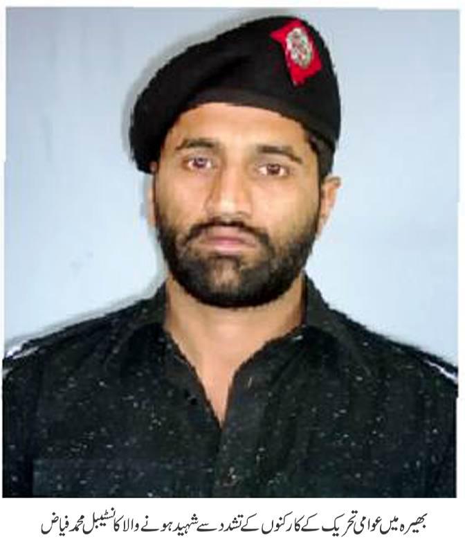 Shaheed Constable Muhammad Fiaz.jpg