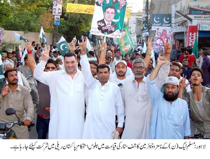 Kashif Sattar PML-N Lahore.jpg